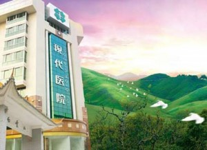 cropped-1、广州现代肿瘤医院.jpg